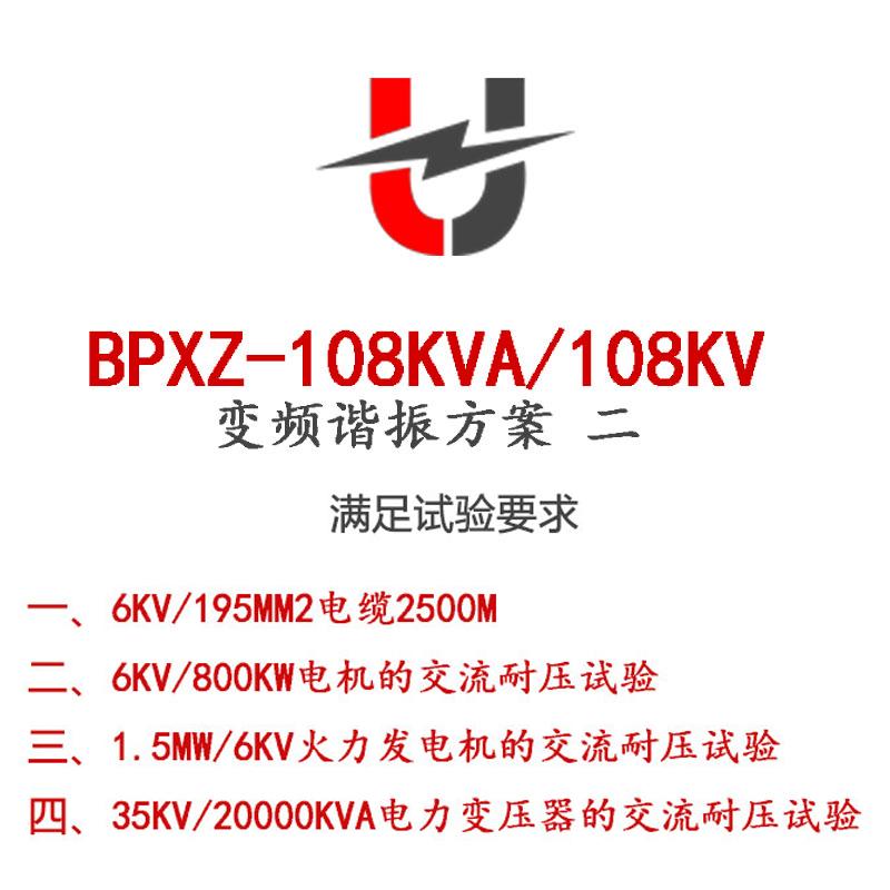 BPXZ-108KVA/108KV变频谐振方案二