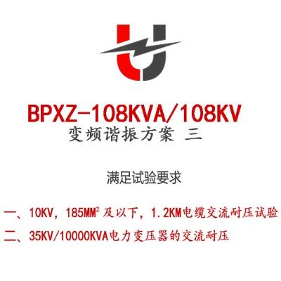29.BPXZ-108KVA/108KV变频谐振方案三