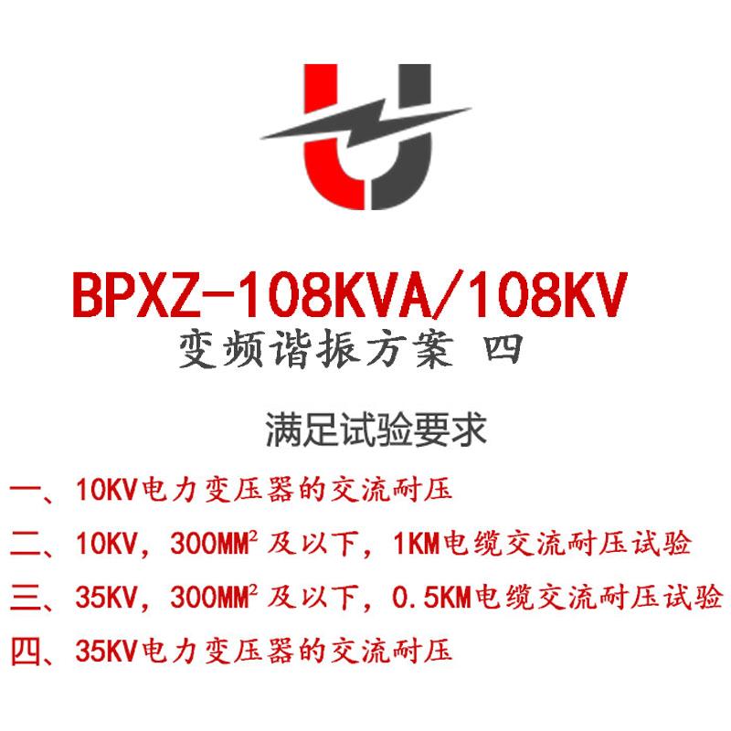 30.BPXZ-108KVA/108KV变频谐振方案四