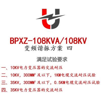 BPXZ-108KVA/108KV变频谐振方案四