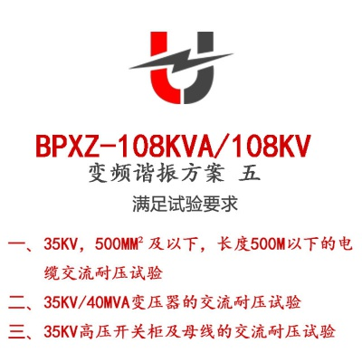 BPXZ-108KVA/108KV变频谐振方案五