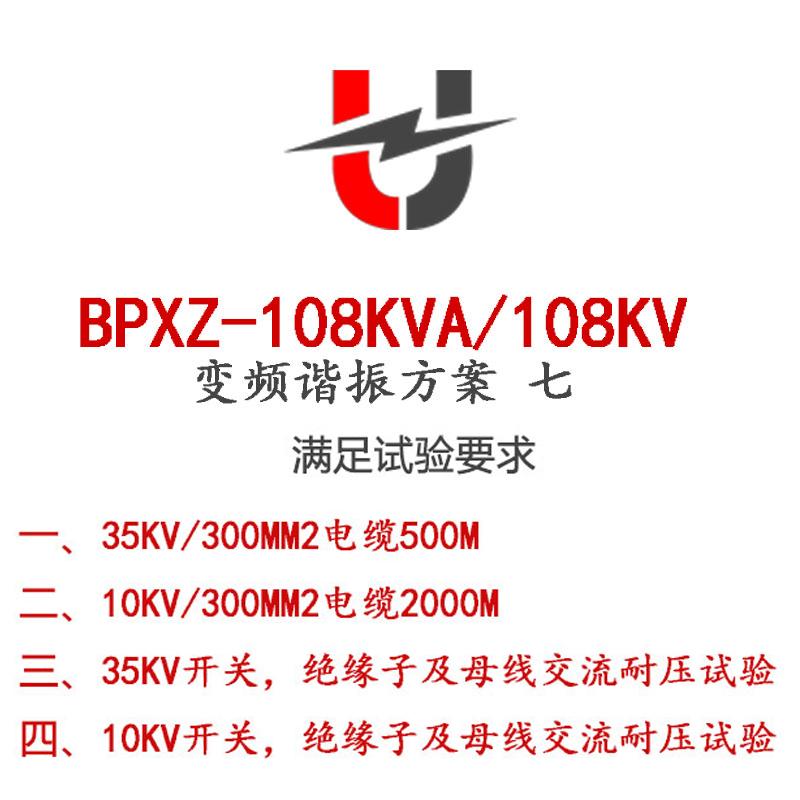 BPXZ-108KVA/108KV变频谐振方案七