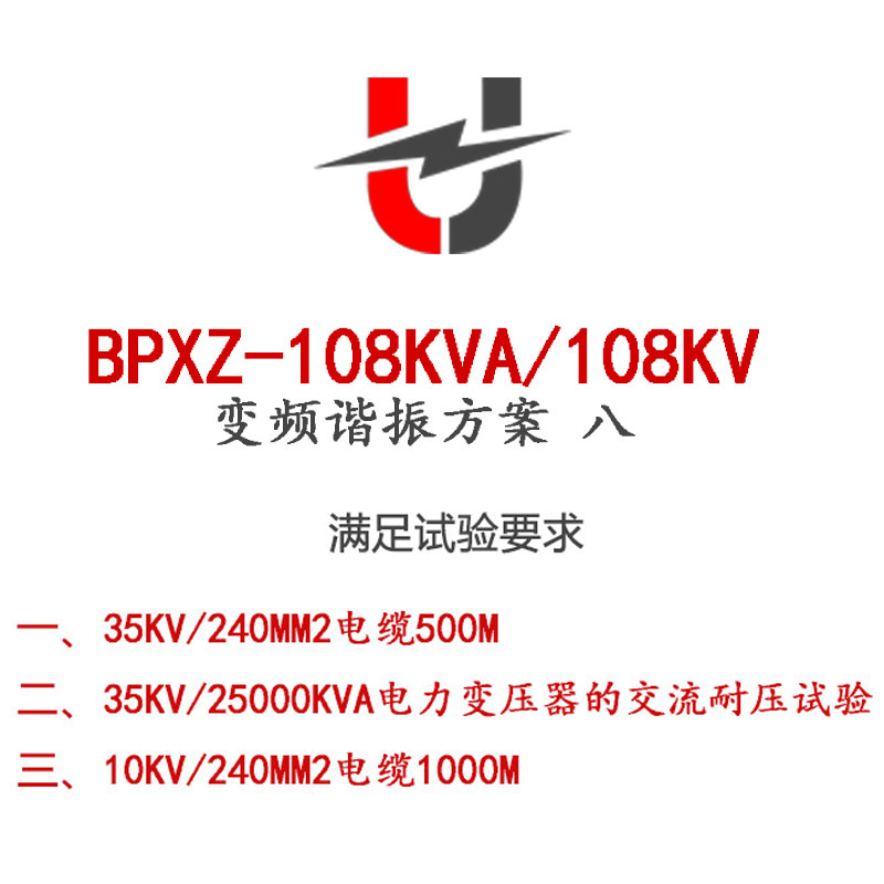 BPXZ-108KVA/108KV变频谐振方案八