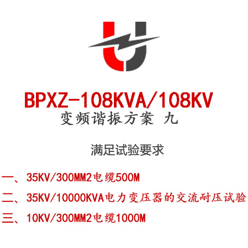 35.BPXZ-108KVA/108KV变频谐振方案九