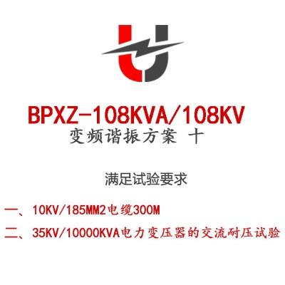 BPXZ-108KVA/108KV变频谐振方案十