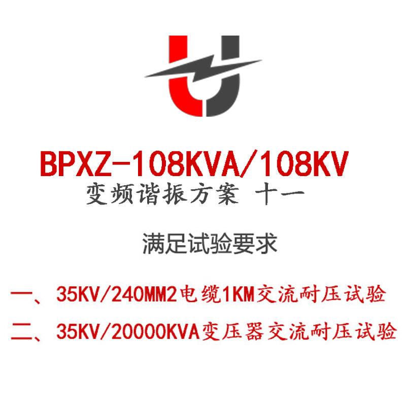 BPXZ-108KVA/108KV变频谐振方案十一