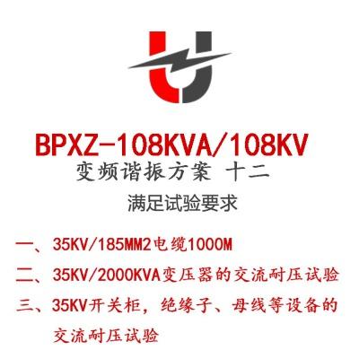 BPXZ-108KVA/108KV变频谐振方案十二