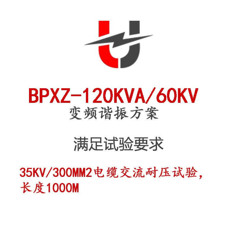 BPXZ-120KVA/60KV变频谐振方案