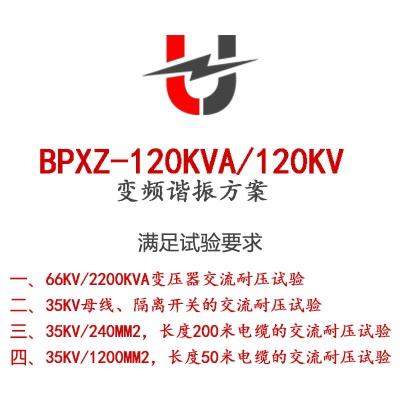BPXZ-120KVA/120KV变频谐振方案