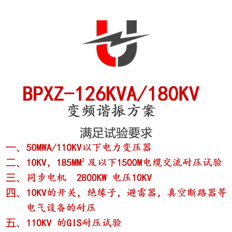 BPXZ-126KVA/180KV变频谐振方案