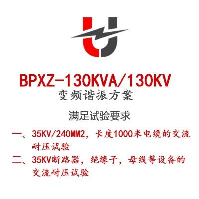 43.BPXZ-130KVA/130KV变频谐振方案