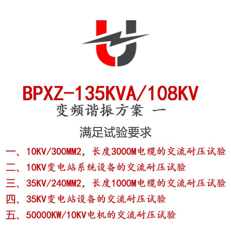 BPXZ-135KVA/108KV变频谐振方案一