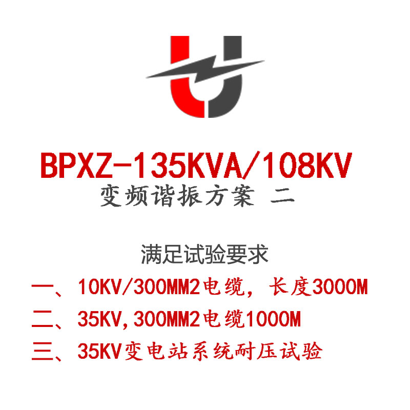 BPXZ-135KVA/108KV变频谐振方案二
