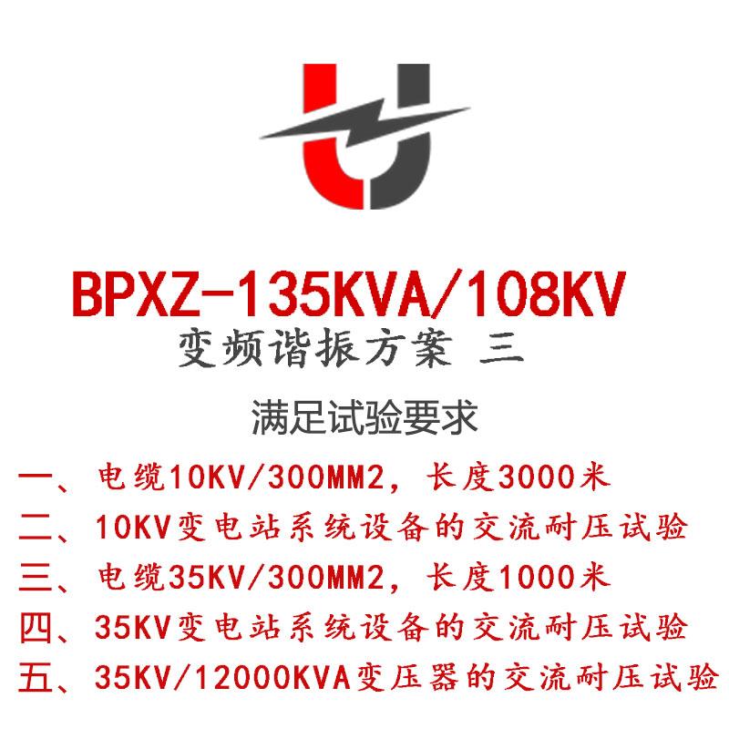 46.BPXZ-135KVA/108KV变频谐振方案三