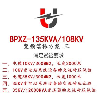 BPXZ-135KVA/108KV变频谐振方案三