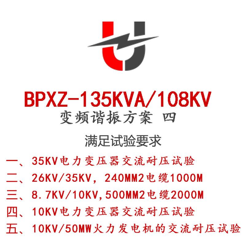 BPXZ-135KVA/108KV变频谐振方案四