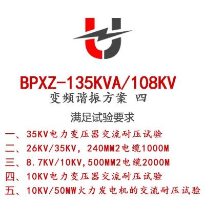 47.BPXZ-135KVA/108KV变频谐振方案四