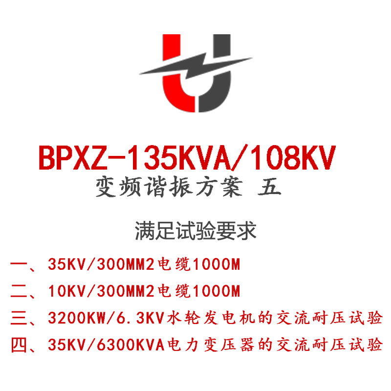 BPXZ-135KVA/108KV变频谐振方案五