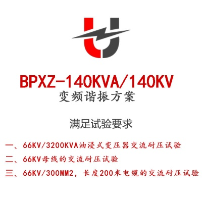 BPXZ-140KVA/140KV变频谐振方案