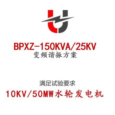 50.BPXZ-150KVA/25KV变频谐振方案