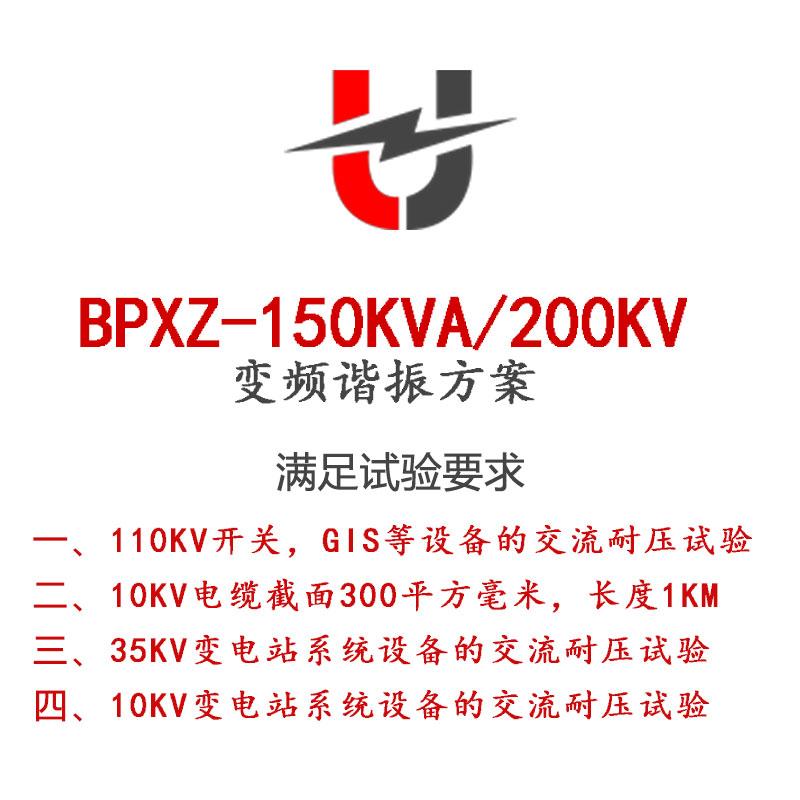51.BPXZ-150KVA/200KV变频谐振方案