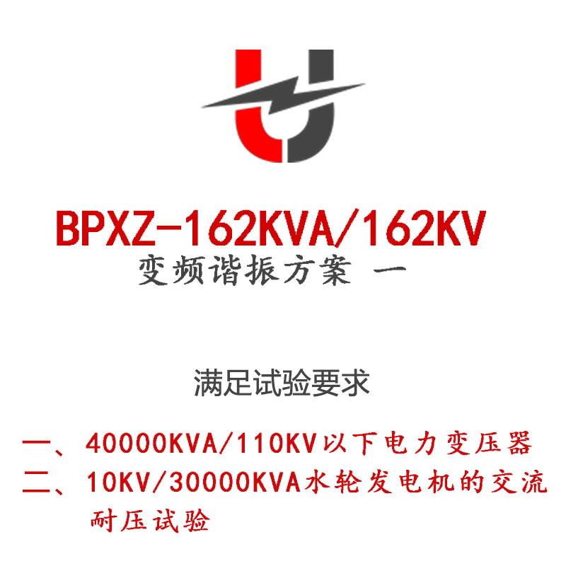 54.BPXZ-162KVA/162KV变频谐振方案一