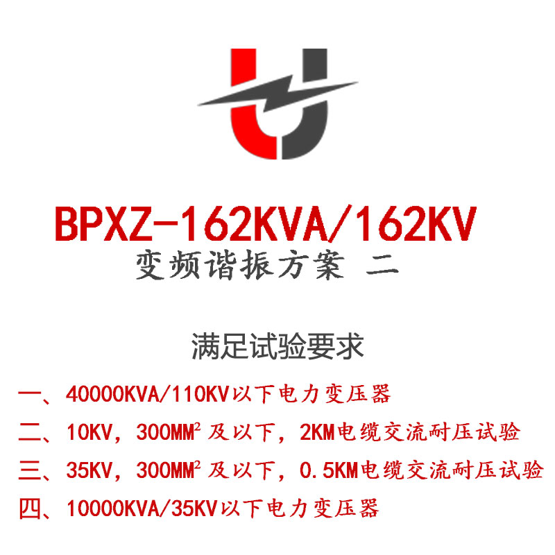 55.BPXZ-162KVA/162KV变频谐振方案二