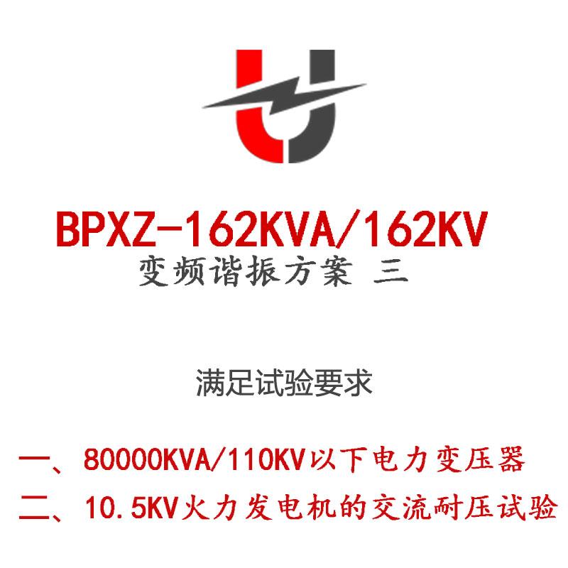 56.BPXZ-162KVA/162KV变频谐振方案三