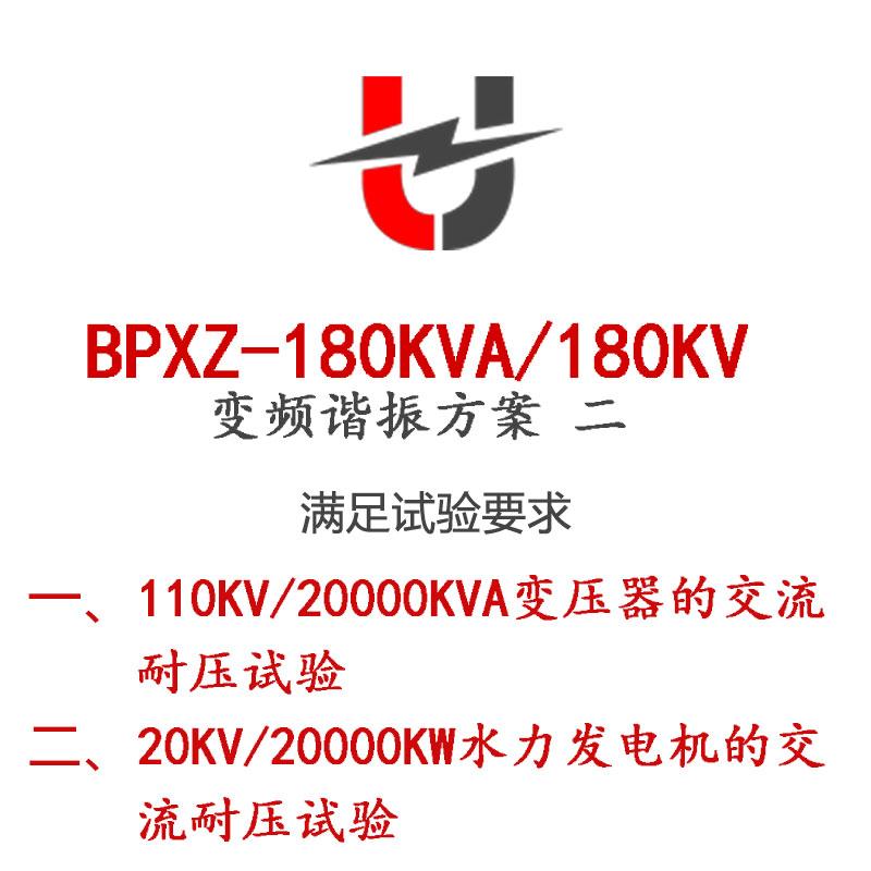 59.BPXZ-180KVA/180KV变频谐振方案二