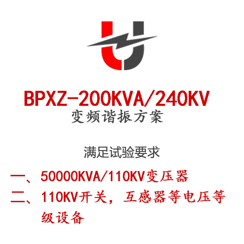 60.BPXZ-200KVA/240KV变频谐振方案