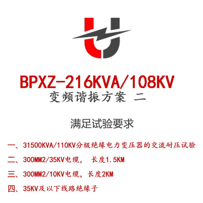 BPXZ-216KVA/108KV变频谐振方案二