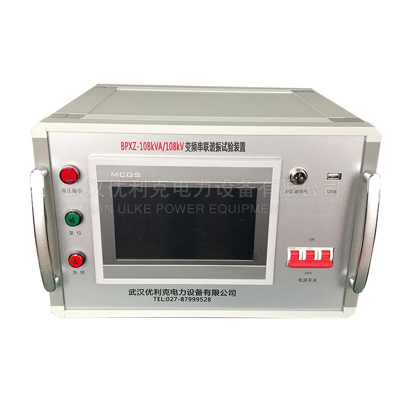 BPXZ-216KVA/108KV变频谐振方案三