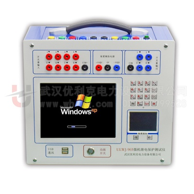 03.ULWJ-903微机继电保护测试仪