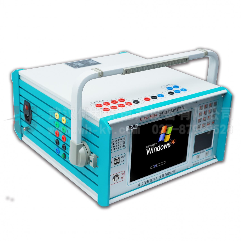 03.ULWJ-802系列微机继电保护测试仪