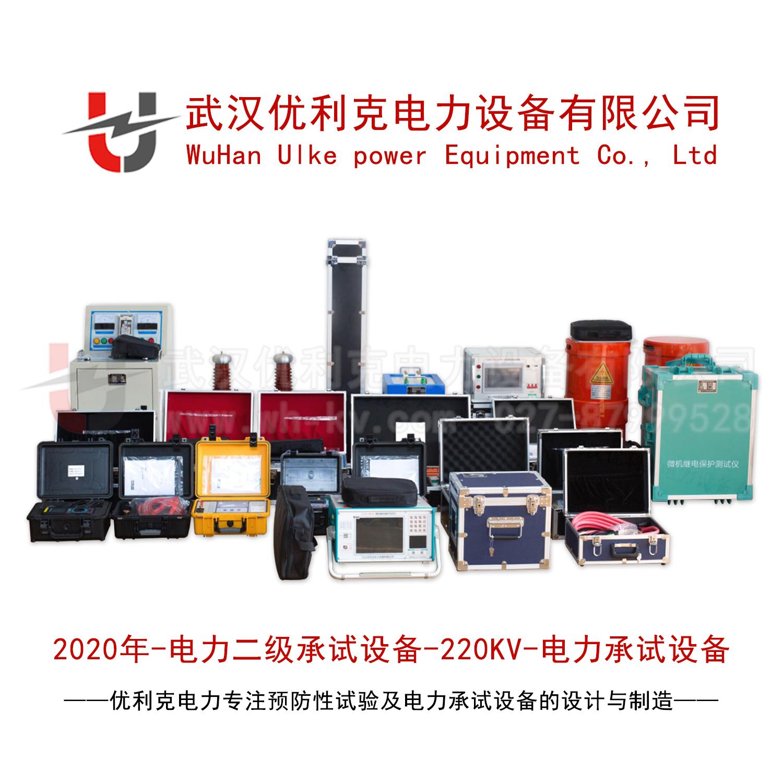 承装承修承试二级仪器设备(220KV)