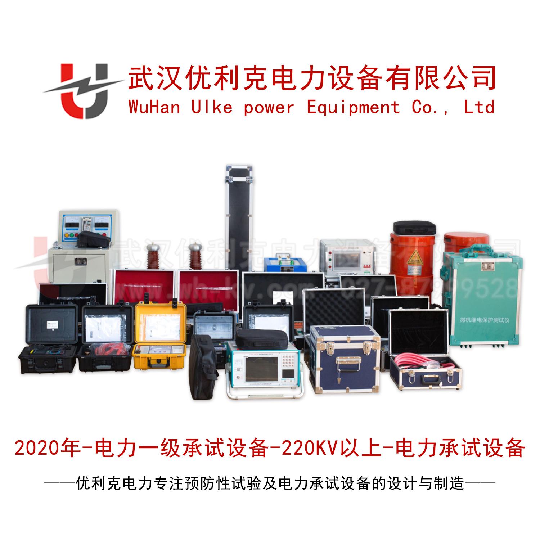 承装承修承试一级仪器设备(220KV以上)