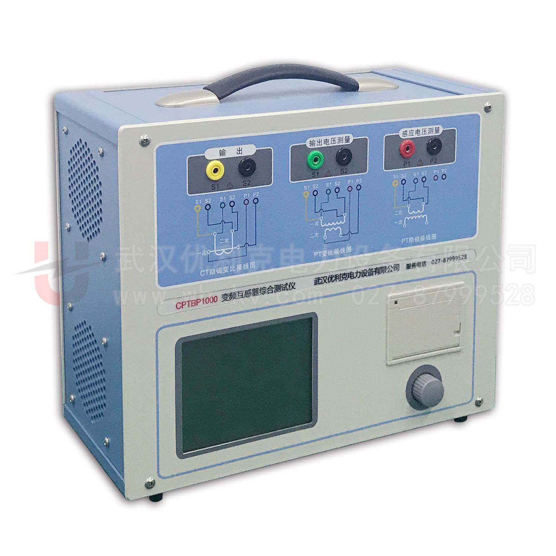 10.CPTBP1000变频互感器综合测试仪(0.1级)