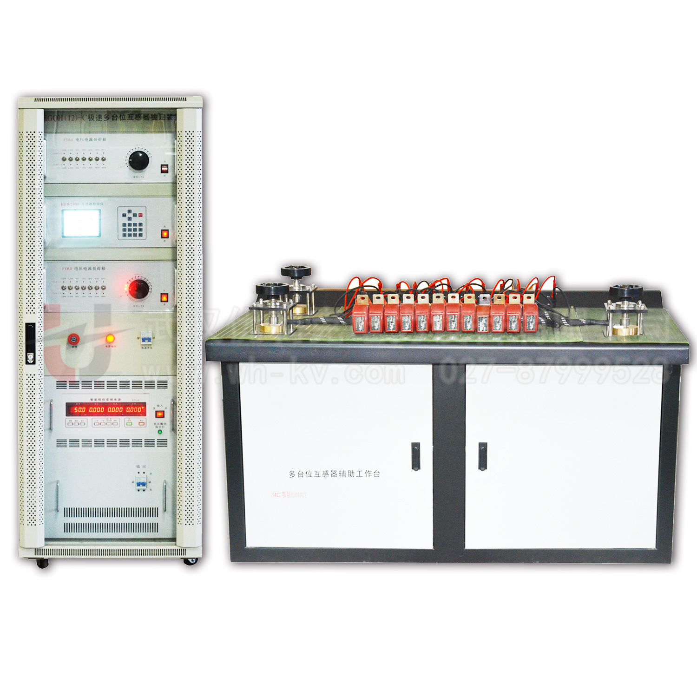 ULHG-T互感器校验台