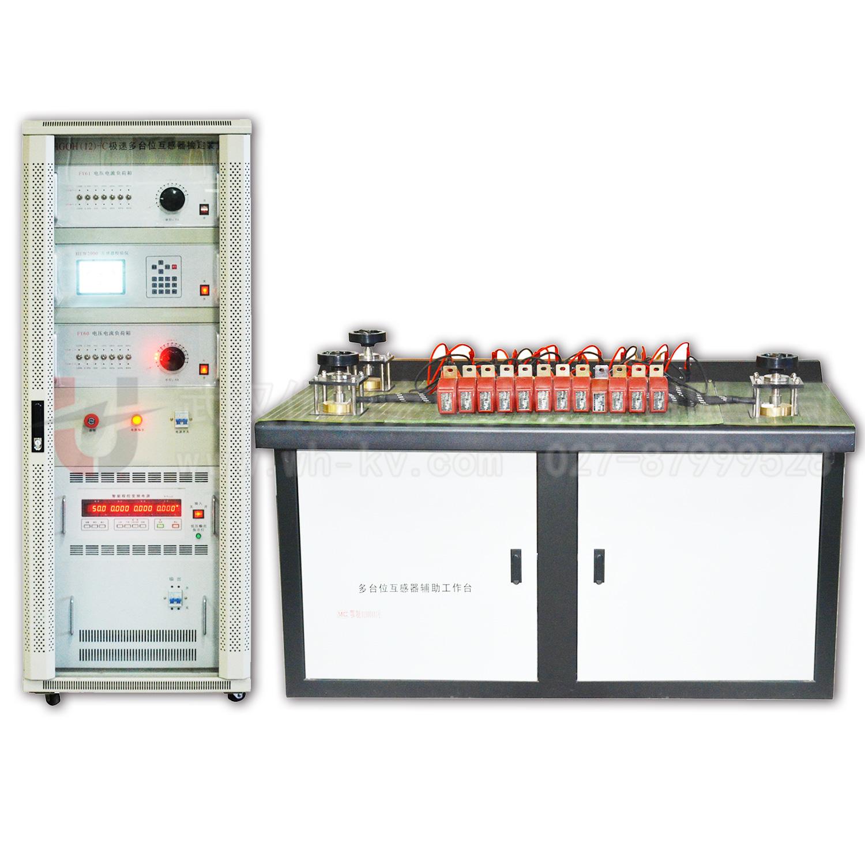 17.ULHG-T互感器校验台