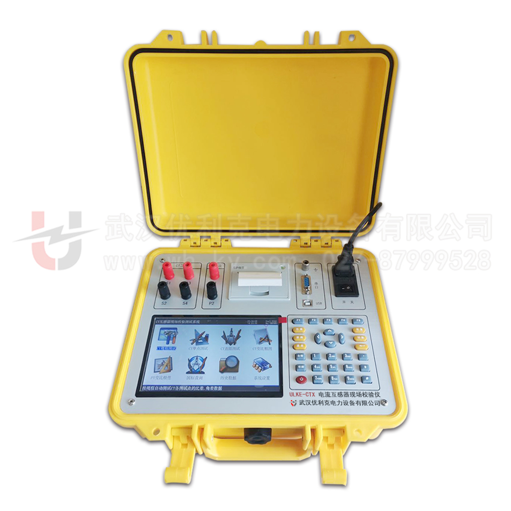 ULKE-CTX电流互感器现场校验仪