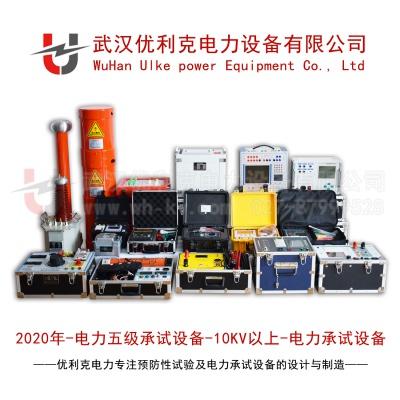 承装承修承试五级仪器设备(10KV)