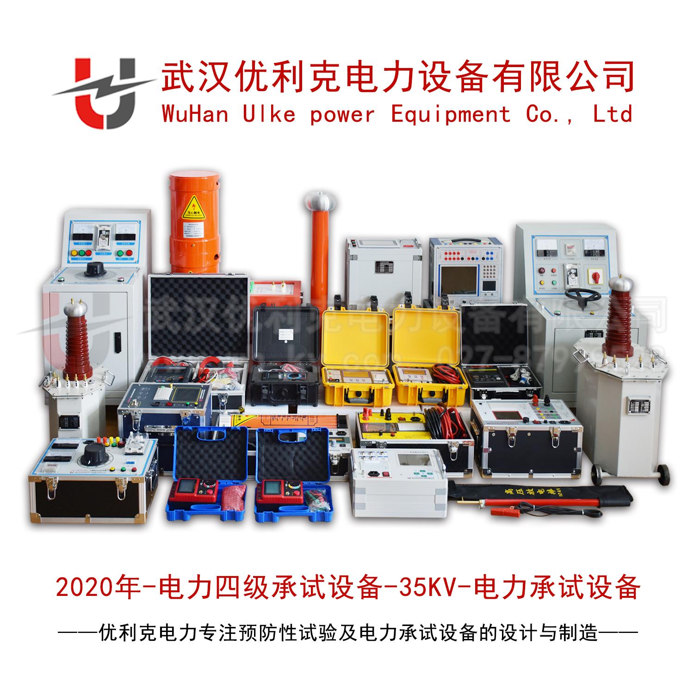 承装承修承试四级仪器设备(35KV)