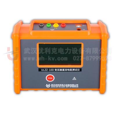 ULZZ-10D变压器直流电阻测试仪