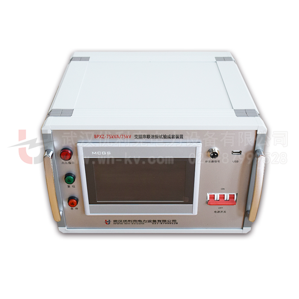 01. BPXZ变频串联谐振试验装置介绍