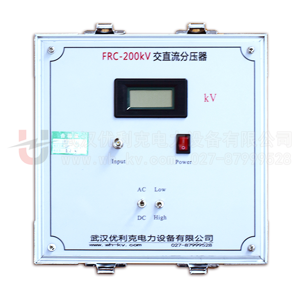 FRC交直流分压器