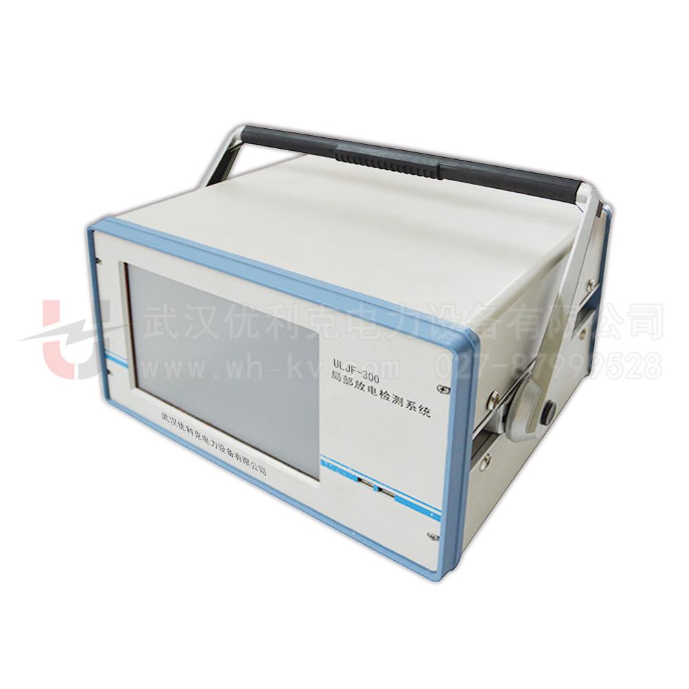 ULJF-300局部放电检测系统