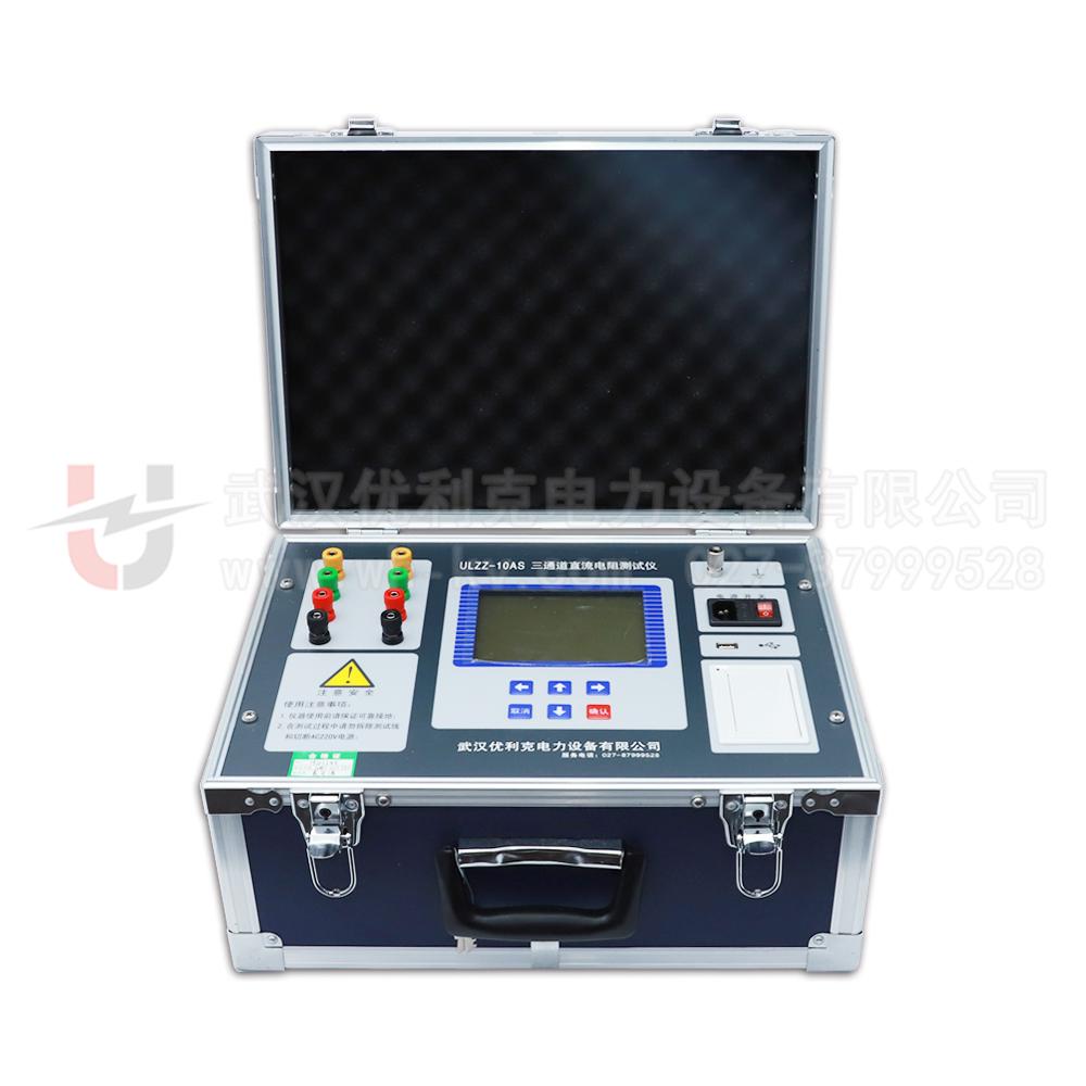 ULZZ-10AS三通道直流电阻测试仪