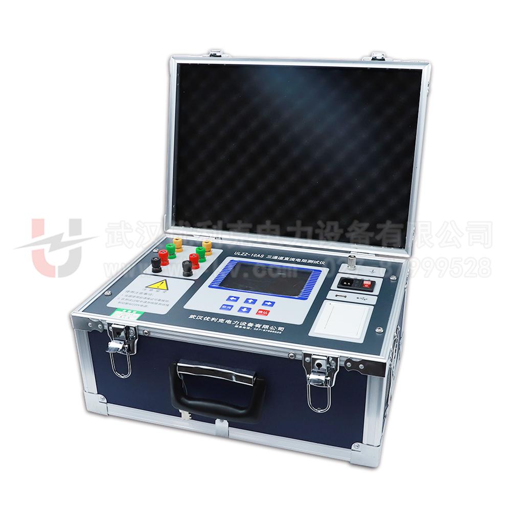 07.ULZZ-10AS三通道直流电阻测试仪
