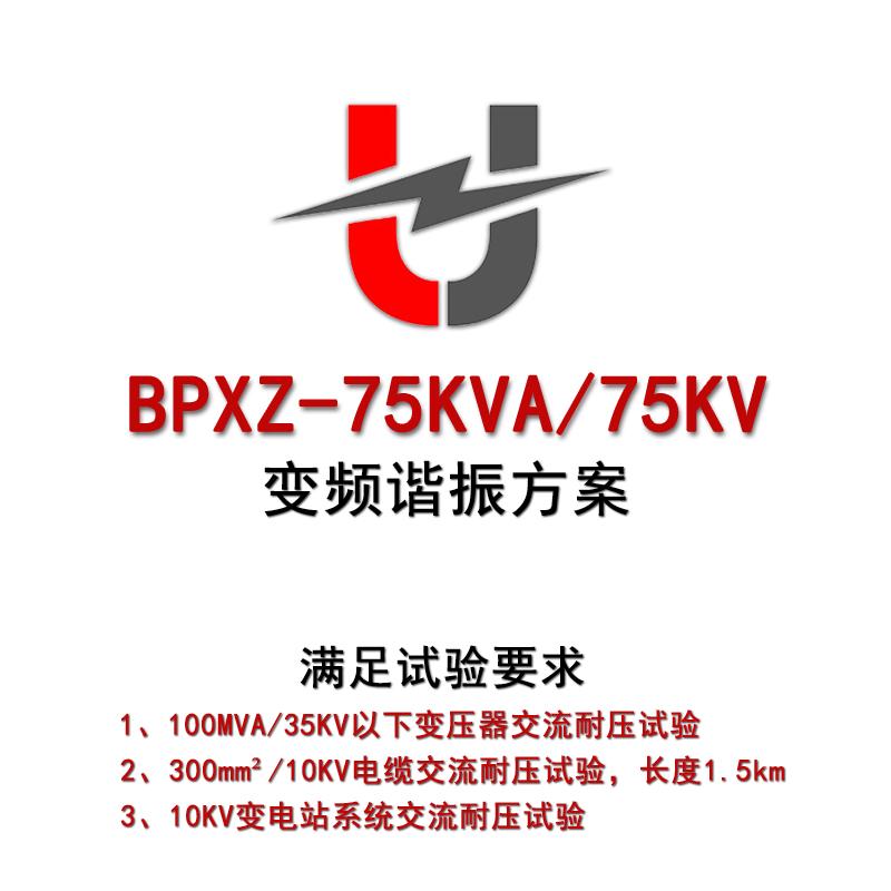 BPXZ-75KVA/75KV变频谐振方案