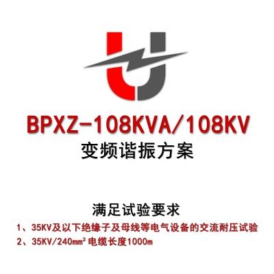 08.BPXZ-108KVA/108KV变频谐振方案